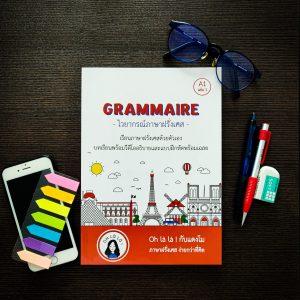 ไวยากรณ์ภาษาฝรั่งเศส ระดับ A1 เล่ม 1