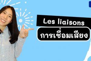 ออกเสียงภาษาฝรั่งเศส – การเชื่อมเสียงที่ไม่บังคับ (ep 10) – les liaisons facultatives – Copy