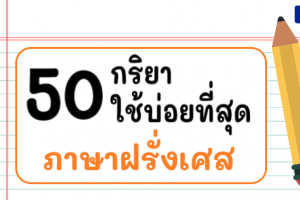 les50verbes